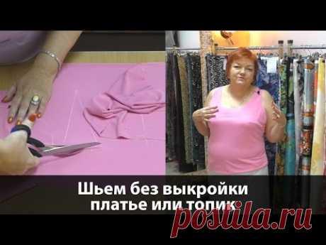 Как сшить летнее платье или топ без выкройки своими руками? Простая выкройка платья или топа.