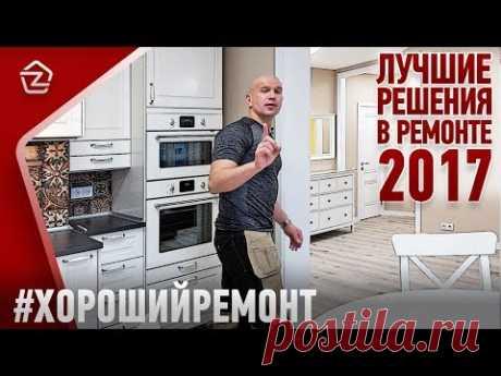 ЛУЧШИЕ РЕШЕНИЯ В ЕВРОРЕМОНТЕ 2017 ОТ АЛЕКСЕЯ ЗЕМСКОВА