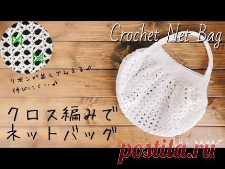 【かぎ針編み】クロス編みネットバッグの編み方♪Crochet Net Bag