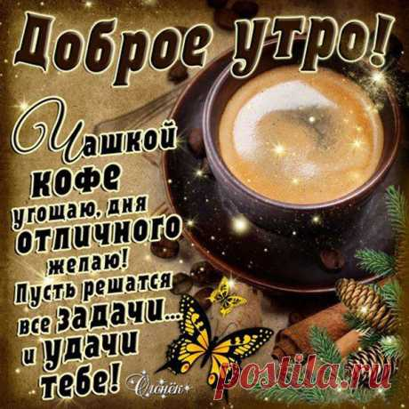 Доброе утро позитивные теплые открытки Чашкой кофе угощаю дня отличного желаю Просыпайся