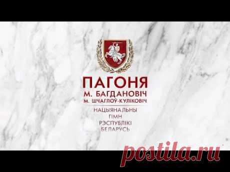 Нацыянальны гімн Рэспублікі Беларусь «Пагоня» (lyric video)