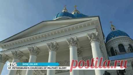 Видеоэкскурсии по храмам и соборам Петербурга