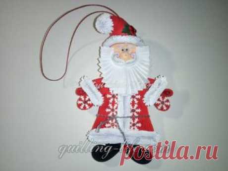 Дед Мороз - игрушка на ёлку из бумаги в технике квиллинг