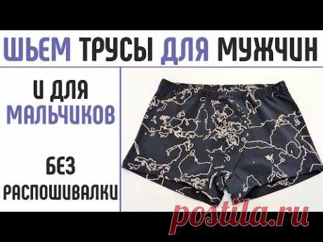 Шьем мужские трусы дома. Шьем трусы для мальчика. #шитьмужскиетрусы #безраспошивалки #шитьтрусы