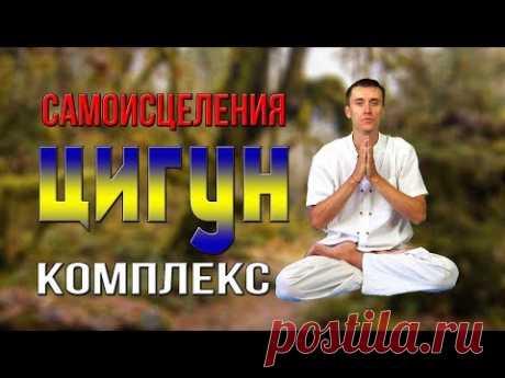 Гимнастика Цигун комплекс упражнений  самоисцеления, здоровье в Ваших руках