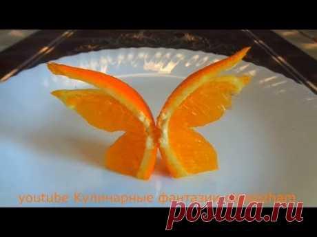 Шикарные Бабочки из апельсина ! Удивите родных и гостей!!! Украшения из фруктов. Карвинг апельсина.