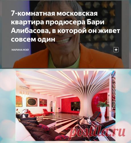 7-комнатная московская квартира продюсера Бари Алибасова, в которой он живет совсем один | Марина Мэй | Яндекс Дзен