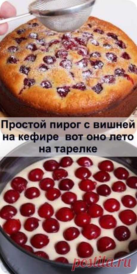 Простой пирог с вишней на кефире — вот оно лето на тарелке - fit4girl.ru У вас остался стакан кефира, и вы не придумаете как его использовать?...