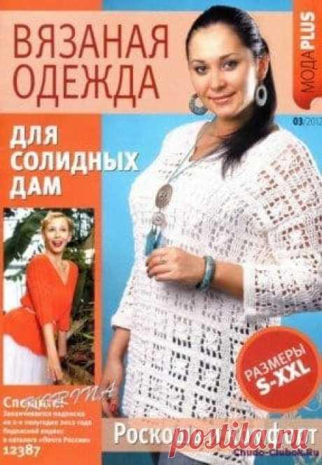 Вязаная одежда для солидных дам 2012-03 | ✺❁журналы на КЛУБОК-чудо ❣ ❂ ►►➤Более ♛ 8 000❣♛ журналов по вязанию Онлайн✔✔❣❣❣ 70 000 узоров►►Заходите❣❣ %