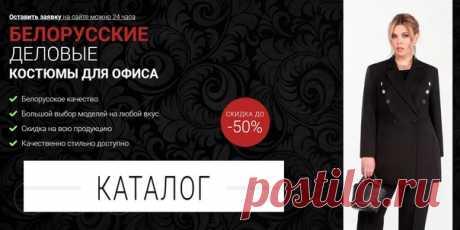 БЕЛОРУССКИЕ ДЕЛОВЫЕ КОСТЮМЫ ДЛЯ ОФИСА! https://kosdari.goodshotsale.com/?callrid=1012_BA7S  Белорусское качество! Большой выбор моделей на любой вкус! Показать полностью...