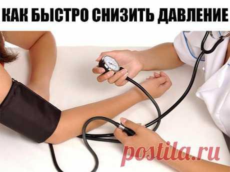 Как быстро снизить давление? причем без таблеток!  Первое – потому, что их не оказалось под рукой. Второе – вы не хотите себя травить химией. Если у вас резко повысилось давление, вам поможет правильное дыхание. Всего-навсего в течение 2-3 минут при каждом выдохе надо задержать дыхание на 7-9 секунд. Так просто можно снизить давление на 30 единиц.  * * *  При головной боли и мигрени тоже постарайтесь определить, какая ноздря лучше дышит, и если боль ощущается в той же сто...