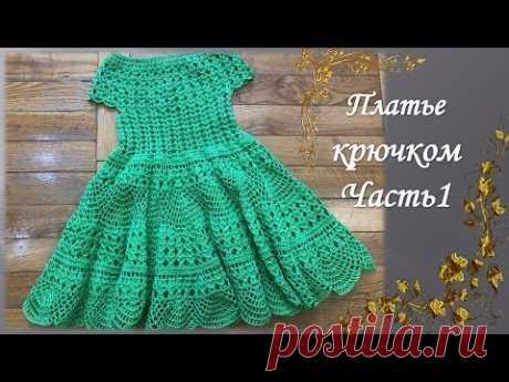 (5106) Платье вязаное крючком на девочку 2,5-3 года /Часть 1/knitted dress - YouTube