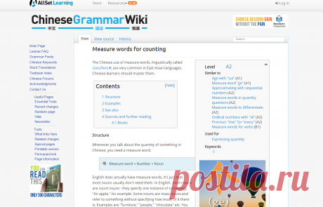 Measure words for counting - Chinese Grammar Wiki