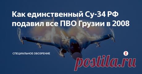 Как единственный Су-34 РФ подавил все ПВО Грузии в 2008