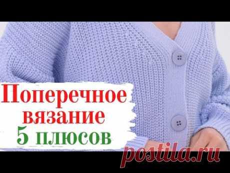 ПОПЕРЕЧНОЕ ВЯЗАНИЕ крючком ПЛЮСЫ и МИНУСЫ / Школа МК /Мамочкин канал