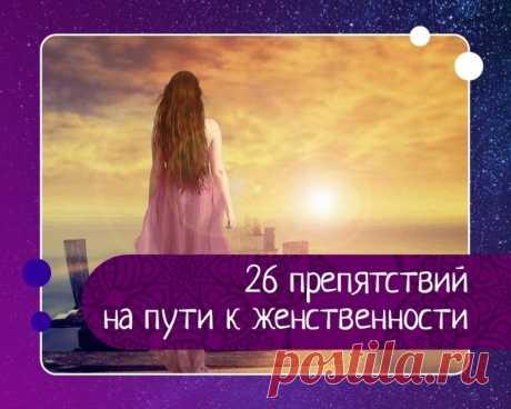 26 препятствий на пути к женственности — Эзотерика, психология, философия