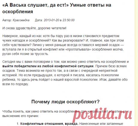 """""""А Васька слушает, да ест!"""" Умные ответы на оскорбления"""