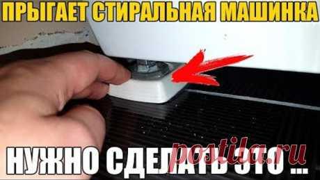 Прыгает стиральная машинка? НУЖНО СДЕЛАТЬ ЭТО ...