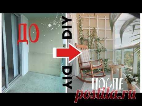 Как преобразить унылый балкон в уютное место для отдыха?!! Сегодня мы это сделаем вместе! Другие DIY: https://goo.gl/MQ4CQg Присоединяйся: Подпишись на канал...