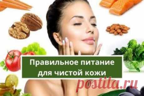 Правильное питание для чистой кожи | Психология