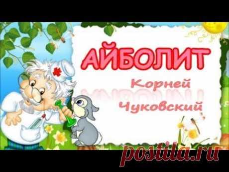 Айболит Корней Чуковский Добрый доктор Айболит. Сказки для детей. - YouTube