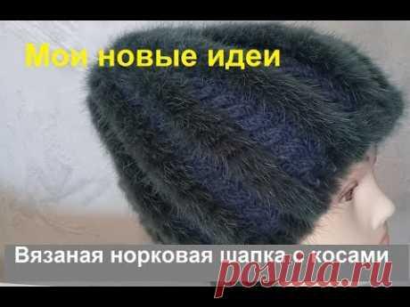 Новинка! Вязаная норковая шапка с косами. Мои новые идеи.