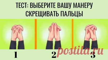 Тест: то, как вы скрещиваете пальцы рук, расскажет, какой вы человек