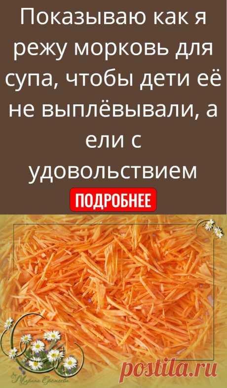 Показываю как я режу морковь для супа, чтобы дети её не выплёвывали, а ели с удовольствием