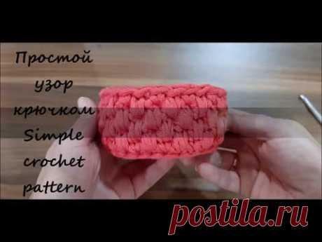 Красивый и простой узор крючком с вытянутыми петлями видео МК. Simple crochet pattern - YouTube Видео МК вяжем крючком из трикотажной пряжи красивый и простой узор с вытянутыми петлями. Такой узор отлично подойдет для вязания рюкзака, сумки или корзинки. Описание вязания #узоркрючком #красивыйузоркрючком #простойузоркрючком