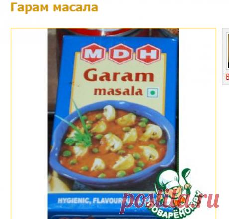 """Гарам масала - кулинарный рецепт Ингредиенты для """"Гарам масала"""": Зира (в зернах) — 2 ст. л. Кориандр (в зернах) — 2 ст. л. Кардамон (в зернах) — 2 ст. л. Перец черный (горошек) — 2 ст. л. Корица (одна или несколько палочек примерно 8-10 см общей длины, разломать на кусочки) Гвоздика (целиком) — 1 ч. л. Орех мускатный (молотый) — 1 ч. л. Лист лавровый (средний) — 1 шт"""