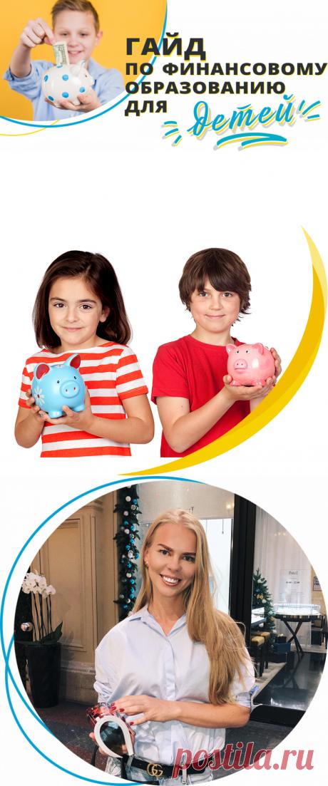 👨👩👧👦 Это наглядное пособие с инструкциями, которое вы можете распечатать и использовать для обучения финансовой грамотности своих детей
