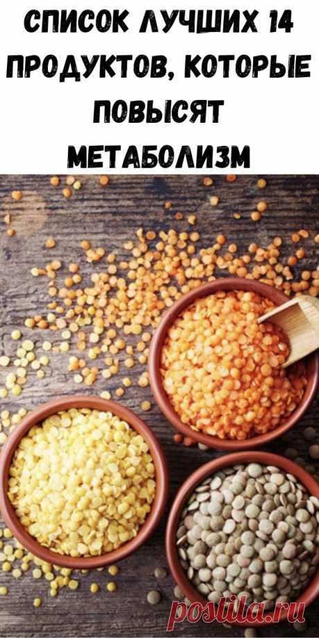 Список лучших 14 продуктов, которые повысят метаболизм - Стильные советы