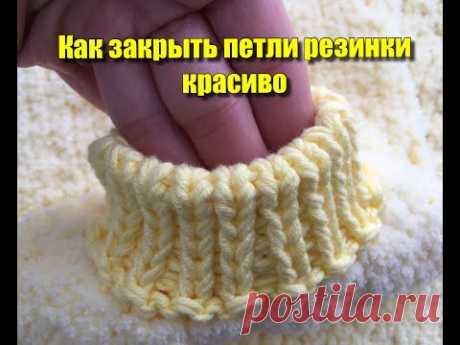 Как закрыть петли резинки красиво