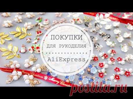 ALIEXPRESS SHOPPING / ПОКУПКИ ДЛЯ РУКОДЕЛИЯ