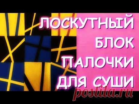 ПЭЧВОРК БЫСТРО/ЛОСКУТНЫЙ БЛОК ПАЛОЧКИ ДЛЯ СУШИ