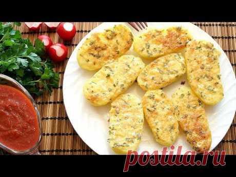 Чесночный картофель с сыром в духовке Быстро и очень вкусно