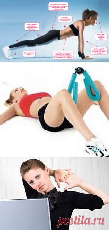 Здоровье и спорт :Спортивные упражнения для зоровья | Фотографии и советы на Постиле
