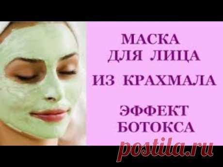 МАСКА - ЭФФЕКТ БОТОКСА