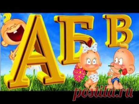 Развивающие мультфильмы : Алфавит в мультфильмах. Азбука в песенках про все буквы от А до Я. Видео.