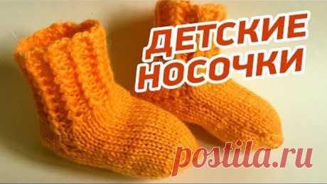 Простые детские носочки спицами » Мастер класс для начинающих
