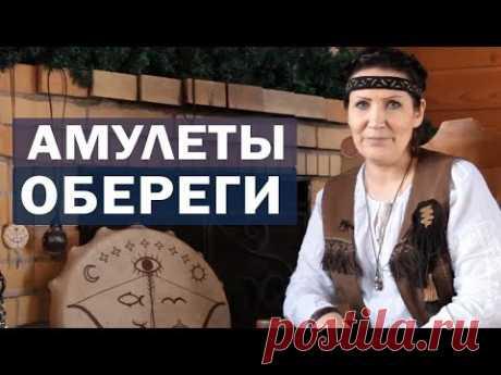 Амулеты, обереги и талисманы - Все о шаманизме от Аллы Громовой
