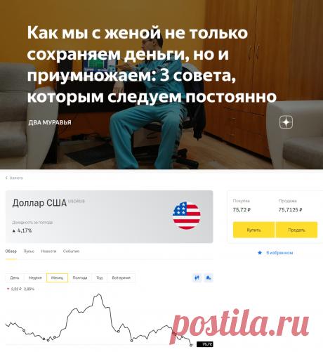 Как мы с женой не только сохраняем деньги, но и приумножаем: 3 совета, которым следуем постоянно   Два Муравья   Яндекс Дзен