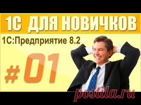 """1 lesson of the course \""""1С the enterprise 8.2 for beginners\""""."""