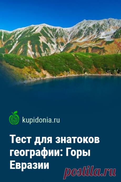 Тест для знатоков географии: Горы Евразии. Тест по географии о горах Евразии, который состоит из 18 интересных вопросов. Они проверят ваши знания или помогут узнать что-то новое для себя.