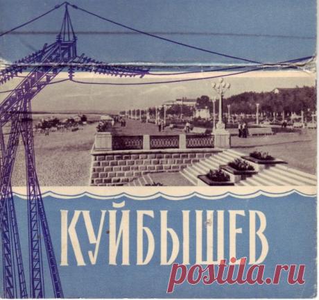 Куйбышев на старых фотографиях | От Куйбышева до Самары | Яндекс Дзен