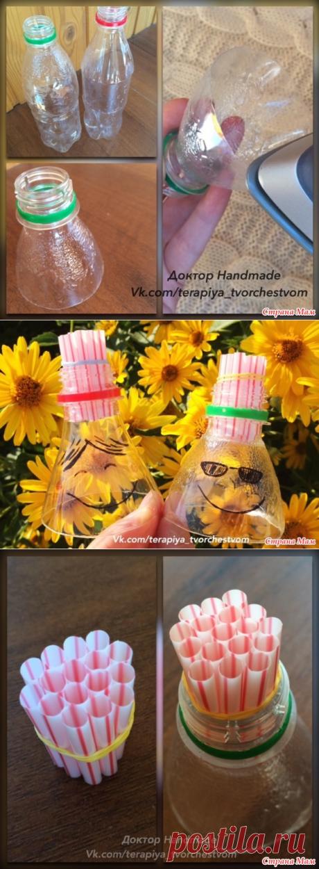 Мыльные пузыри своими руками из пластиковой бутылки и коктейльных трубочек. Быстро и весело! - Поделки - Страна Мам