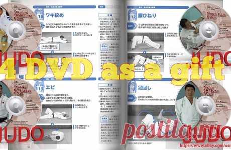 Judo book | Judonews