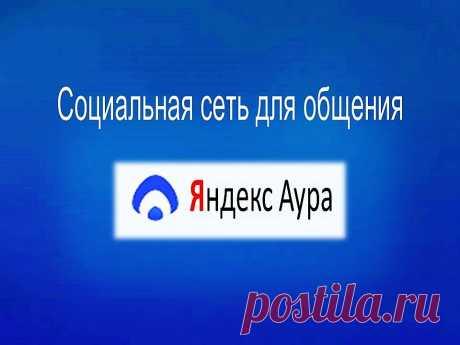 Социальная сеть Яндекс.Аура - Помощь пенсионерам