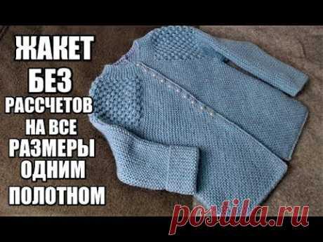 ГЕНИАЛЬНЫЙ ЖАКЕТ БЕЗ РАСЧЕТОВ НА ВСЕ РАЗМЕРЫ  #жакет_женский@knit_best, #жакет_спицами@knit_best  Источник: https://www.liveinternet.ru/users/gania/post463662207/