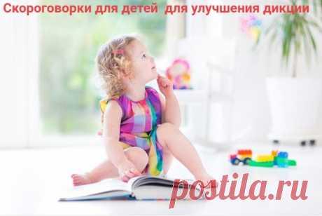 """Скороговорки для детей для улучшения дикции Развитие ребенка / Развиваем ребенка играя """"Развиваем ребенка играя"""".  Подпишись Развиваем речь  Показать полностью…"""